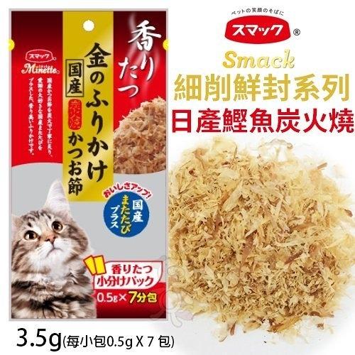 *WANG*Smack細削鮮封系列-日產鰹魚炭火燒0.5gX7包‧小量包裝鎖住新鮮,即開即享用‧貓零食