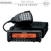 《飛翔無線3C》KENWOOD TM-V71A 無線電分離式雙頻車機│公司貨│開機密碼 對講通信│TM-V71