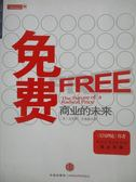 【書寶二手書T5/財經企管_ZJW】免費-商業的未來_長尾理論_簡體