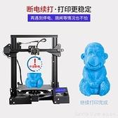 創想三維ENDER-3 pro v2高精度準工業級家用非三角洲大尺寸3D打印機兒童 新品全館85折 YTL