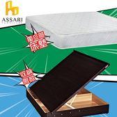 ASSARI-房間組二件(側掀+獨立筒床墊)單人3尺胡桃