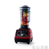 110V家用破壁機110V水果榨汁機智慧碎冰機豆漿機絞肉料理機不加熱  自由角落