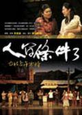 (二手書)人間條件(3):台北上午零時
