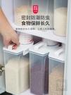 米桶 日本米桶米盒家用收納盒小號儲雜糧桶防蟲密封罐防潮裝面粉儲存箱【全館免運】
