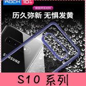 【萌萌噠】三星 Galaxy S10/S10+/S10e  晶彩系列 高清高透 360度全包軟邊 超薄防摔硬殼 手機殼