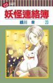 妖怪連絡簿(23)