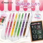 義大文具批發網~PILOT 百樂  JUICE果汁筆 0.7mm 香味 LJU-15FA1