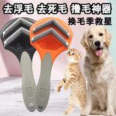 狗狗梳毛器貓咪梳子寵物去毛梳 祛脫毛梳毛刷去刮毛刷子掉毛神器