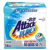 一匙靈抗菌EX超濃縮洗衣粉1.8kg【愛買】