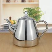 三洽 不銹鋼茶壺泡茶壺燒水壺 可帶濾網 餐廳茶水壺 電磁爐水壺 扣子小鋪