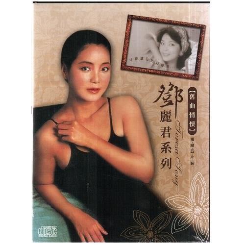 舊曲情懷 鄧麗君系列 CD 5片裝  (購潮8)