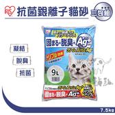 3包免運組,IRIS[抗菌銀離子貓砂,9L]