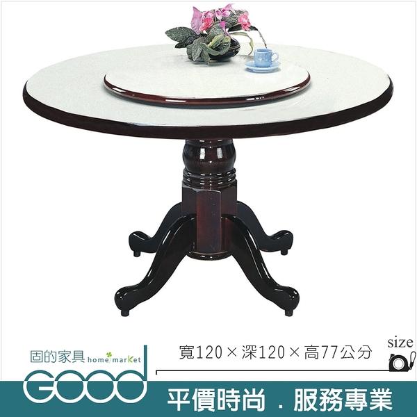 《固的家具GOOD》266-4-AL 4尺白碎石圓桌