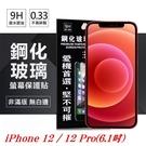 【愛瘋潮】Apple iPhone 12 / 12 Pro (6.1吋) 超強防爆鋼化玻璃保護貼 (非滿版) 螢幕保護貼