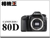 Canon EOS 80D Body〔單機身〕平行輸入