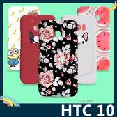 HTC 10/M10 彩繪磨砂手機殼 PC硬殼 卡通塗鴉 超薄防指紋 保護套 手機套 背殼 外殼