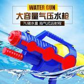 玩具水槍 加大水槍兒童玩具超大容量加長遠射程沙灘打水仗XW 全館免運