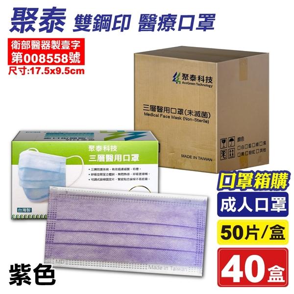 (箱購) 聚泰 聚隆 雙鋼印 成人醫療口罩 (紫色) 50入X40盒 (台灣製造 CNS14774) 專品藥局【2017434】