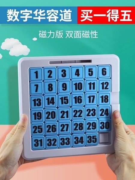 數字華容道可對戰磁力數學兒童邏輯思維小學生益智玩具滑動拼圖 露露日記