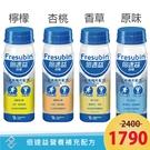 【送2罐(口味隨機)】倍速益 營養補充配...