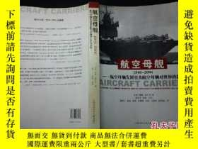 二手書博民逛書店罕見航空母艦1946-2006:航空母艦發展史及航空母艦對世界的