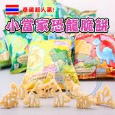 泰國 人氣小當家恐龍脆餅 可口隨手包 1小包入 三角龍-玉米13g/噴火龍-鮮蝦13g/恐龍-海鮮10g