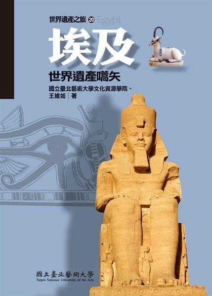 (二手書)埃及:世界遺產嚆矢(世界遺產之旅20)