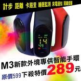 【289元】最新M3智能彩色面板手環 心率測量 計步器 測距離 量卡路里 來電簡訊 洋宏資訊