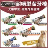*WANG*【三包組】GOODIES《耐嚼型潔牙棒》2支/包 犬用零食 多種口味任選