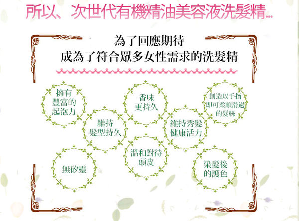 【Orgenoa】寶石修護洗髮精(香草麝香)-500ml