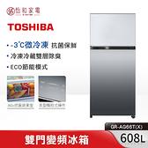 TOSHIBA 東芝 608L -3°C微冷凍 變頻雙門冰箱 GR-AG66T(X) 極光鏡面