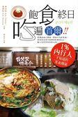 (二手書)飽食終日‧吃遍首爾! 1 %內行人才知道的美食搜秘