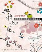 典雅和風手繪素材集:花鳥繪景×水墨文字×紙感底紋