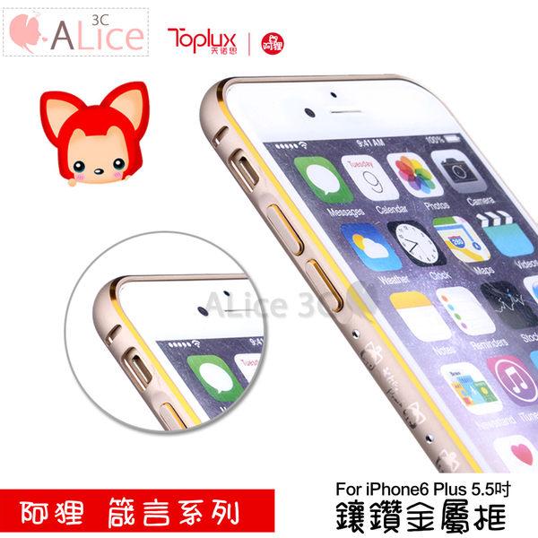 阿狸 iPhone 6 Plus 箴言系列 【C-I6-P44】 金屬邊框 施華洛世奇 水鑽雙色保護框 5.5吋 Alice3C