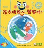 洗衣機超人, 幫幫忙!遊戲操作遊戲書