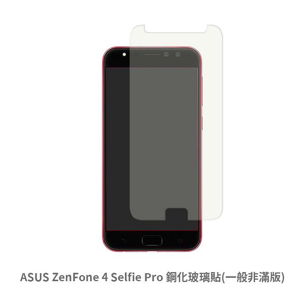 ASUS ZenFone 4 Selfie Pro 鋼化玻璃貼(一般非滿版) 保護貼 玻璃貼 抗防爆 鋼化玻璃膜 螢幕保護貼