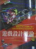 【書寶二手書T9/電腦_DOV】遊戲設計概論3/e_胡昭民、吳燦銘