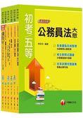 108年【廉政】初等考試.地方五等課文版全套