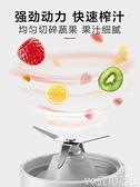 榨汁機小熊便攜式榨汁機家用迷你水果小型炸果汁機料理機電動網紅榨汁杯 童趣屋  新品