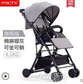 嬰兒手推車超輕便攜式折疊簡易可坐躺童車高景觀小寶寶手推傘車igo生活優品