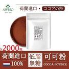 100%荷蘭微卡低脂無糖可可粉共2000...