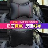 汽車頭枕護頸枕一對車用靠枕車載座椅枕頭車內頸椎真皮記憶棉腰靠【全館免運】