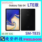 "現貨 送原廠皮套 三星SAMSUNG Galaxy Tab S4 (10.5"" LTE 64G) 公司貨 SM-T835 T835 通話平板"