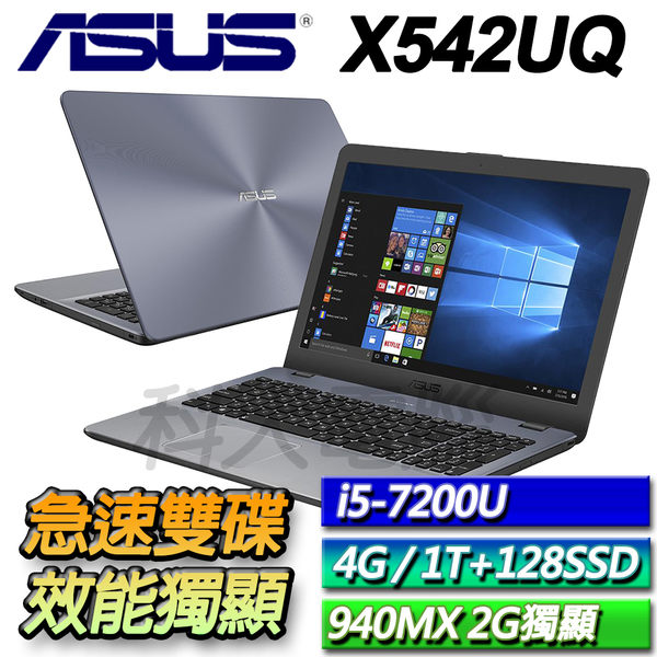 【ASUS華碩】 【再送好康禮】X542UQ-0051B7200U 霧面灰 ◢15.6吋娛樂效能機 ◣
