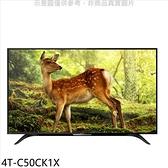 《結帳打9折》SHARP夏普【4T-C50CK1X】50吋4K聯網電視回函贈