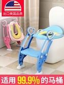 兒童馬桶坐便器女樓梯式嬰兒廁所座墊架蓋小孩坐便圈墊椅男孩寶寶