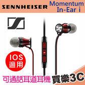 SENNHEISER 聲海 Momentum In-Ear i 紅色 耳道式耳機,For iOS Apple手機,分期0利率,宙宣代理