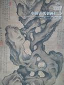 【書寶二手書T5/收藏_YCB】嘉德四季迎春拍賣會_中國古代書畫(二)_2018/1/14