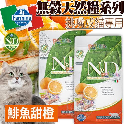 【 ZOO寵物樂園 】法米納Farmina》ND挑嘴成貓天然無穀糧鯡魚甜橙-300g