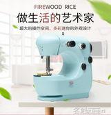 縫紉機 301縫紉機家用電動迷你多功能小型手動吃厚縫紉機微型衣車 名創家居DF